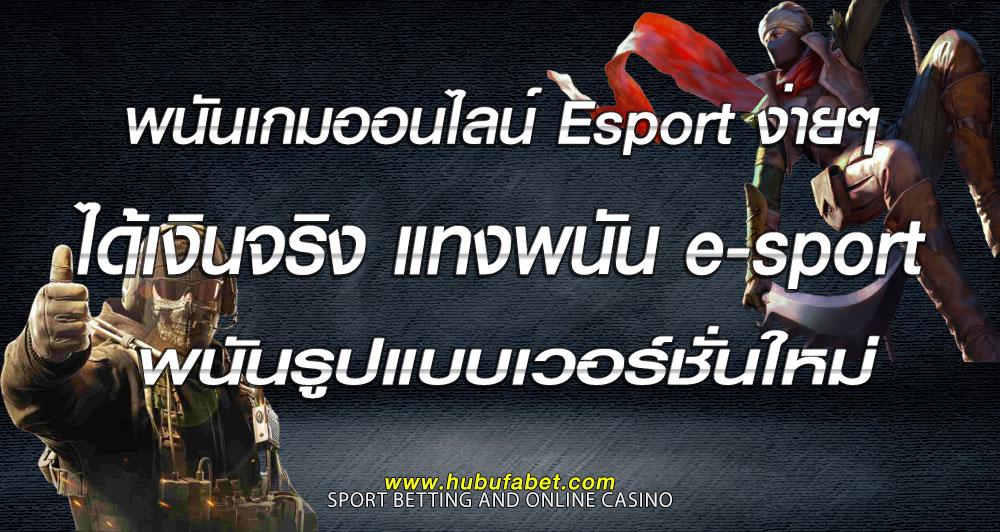พนันเกมออนไลน์-Esport